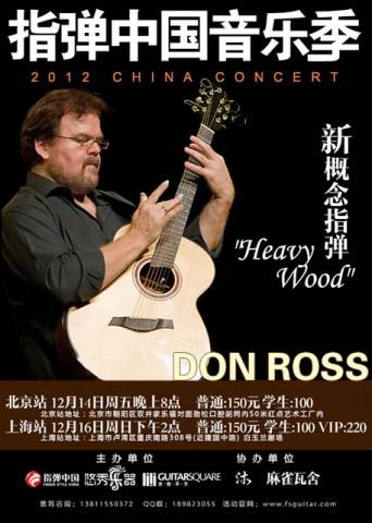 吉他平方、指弹中国联手打造指弹大师Don Ross 2012中国演奏会