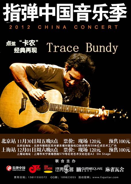 吉他平方、指弹中国携手打造指弹大师Trace Bundy 2012中国演奏会