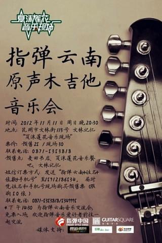 指弹云南·木吉他音乐会