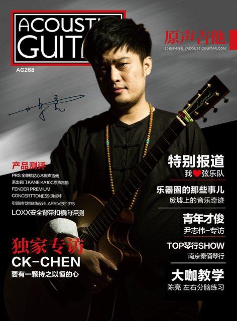 2015四月份期刊封面人物陈亮