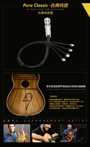 古典拾音器